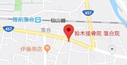 鈴木接骨院 落合GoogleMap