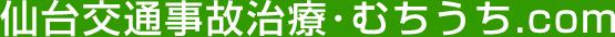 仙台交通事故治療・むちうち.com