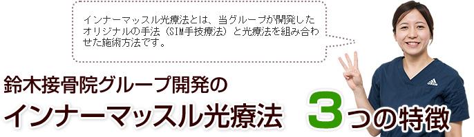 仙台交通事故治療・むちうち.comのインナーマッスル光療法3つの特徴
