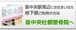 泉中央駅・地下鉄なら「泉中央杜都整骨院」