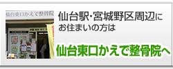 仙台駅・宮城野区なら「仙台東口かえで整骨院」