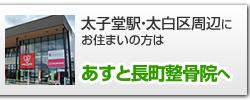太子堂駅・太白区なら「あすと長町整骨院」