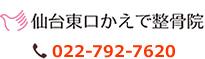 仙台東口かえで整骨院。022-792-7620