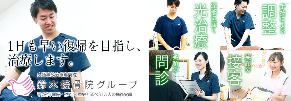 仙台市の交通事故治療・鈴木接骨院の治療