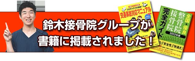 交通事故治療・むちうち.comが書籍