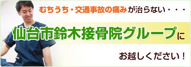 仙台市鈴木接骨院グル―プにお越しください!