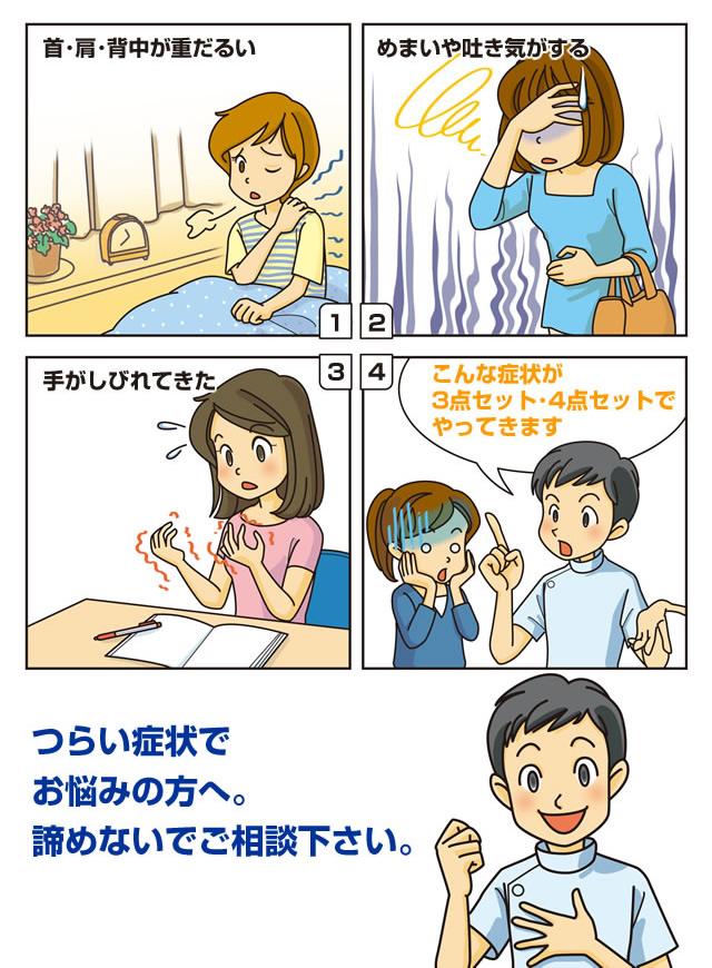めまい・頭痛の4コマ漫画