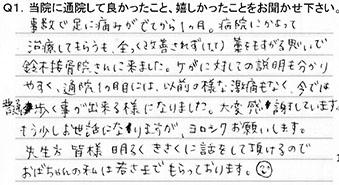 voice_20160114_02