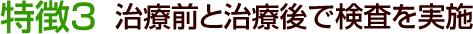 仙台市、交通事故治療開発のインナーマッスル光治療法特徴3、治療前と治療後で検査を実施