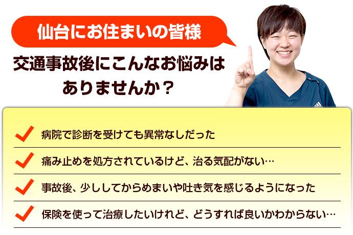 仙台にお住まいの皆様交通事故後にこんなお悩みはありませんか?