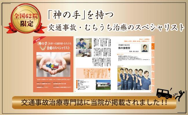 交通事故治療専門誌に当院が掲載