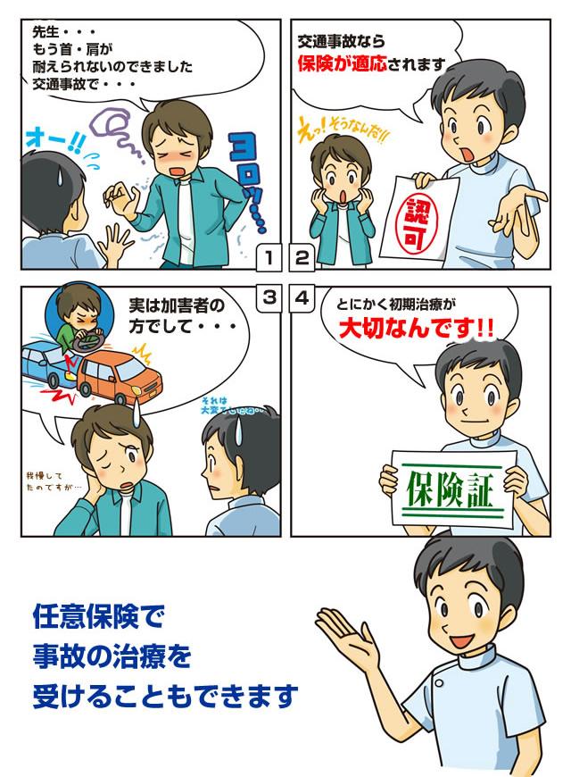 漫画で見る「自賠責保険・任意保険」